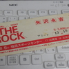 THE ROCK 80'