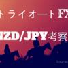 NZD/JPY考察