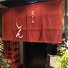 京都の魚の美味しいお店 「味どころしん 」ミシュランのビブグルマンに選ばれたこともある名店