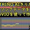 NEUTRINOのデータをCeVIOで作ってAIきりたんを歌わせる