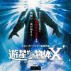 『遊星からの物体X <デジタル・リマスター版>』 感想