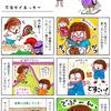 漫画「終わらないダイエット 万年ダイエッター」スタート