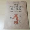 東京都吉祥寺の謎解きカフェめぐり『クマが珈琲を飲む理由』を遊んだひとの話を聞いた話