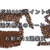 🎗今だけ20%ポイントバック送料無料のコーヒーお勧め12選楽天🎗