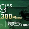 gooSimsellerがDSDS対応のSIMフリースマホ「Moto G5s」を発売