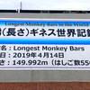 神戸市 | ギネス登録された世界一長い雲梯(うんてい)