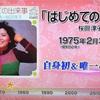 2/13(月曜日)に放送された歌のゴールデンヒット〜オリコン1位の50年間〜で紹介された桜田淳子さん