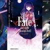 【終了】Fate新春フェア第1弾!『Heaven's Feel』『Zero』『ロードエルメロイⅡ世の事件簿』など