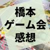 『バンガードミッション定例会(9/19)』参加レポート