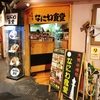 【大阪旅行⑥】海遊館の後は大阪名物デート