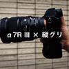 【a7RIII・a7III】カメラにおすすめ縦グリ!縦位置グリップの使い方【VG-C3EM】