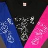 【やってみました!】:はじめてのオリジナルTシャツ