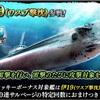 蒼焔の艦隊【潜水:伊19(ワスプ撃沈)】
