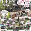 27日に伊豆 虹の郷がプレオープンします