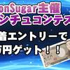 萌シチュコンテスト 先着エントリーで1万円GET!(5名まで)