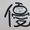 今日の漢字395は「優」。女優について考える