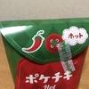 おつまみに最高!ファミリーマート『ポケチキ レッド』を食べてみた!