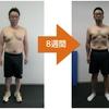 ダイエットに失敗ばかりだった43歳男性のダイエット成功談『43歳男性の人生最後のダイエット記録』