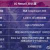 LG Nexus5(2015)とされるスペック
