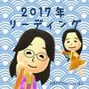 【ココナラ】12月限定2大企画!!