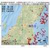 2016年08月12日 09時46分 山形県村山地方でM3.0の地震