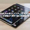 iPad Pro 11インチ・12.9インチ どっちがおすすめか使い方から違いを徹底比較!