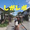 城下町をじっくり歩いて移住のヒントを見つける!滋賀県の移住体験『しがレポ』彦根プランを実施しました!