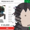 底辺YouTuberがヒカキン炎上を真似してメルカリで毛を売った結果!?【野田草履】