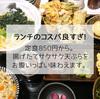 天満|ランチは850円でボリューム満点&揚げたて天ぷら!市の感想