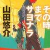 「絶対読みたい」読書初心者におすすめのミステリー小説2冊!