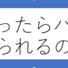 【MCバトル】MCバトルエントリーまでの道のり【2019最新版】