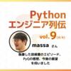 【エンジニア列伝vol.9 massaさん (4/4)】「Pythonに恩返しをしていきたいですね」執筆した技術書のエピソード、PyQの感想、今後の展望を伺いました。