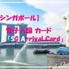 【シンガポール】電子入国カードで入国してみました