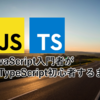 TypeScript入門 ~JavaScript入門者が脱TypeScript初心者するまで~