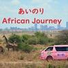 あいのりアフリカ編 シーズン3は2019年秋スタート!あいのり:African Journeyまとめ
