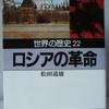 松田道雄「世界の歴史22 ロシアの革命」(河出文庫)