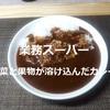 【業務スーパー】1人前50円!( ゚Д゚)「野菜と果物が溶け込んだカレー」のうまさに驚いた!【金曜日はカレーの日㊲】