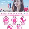 打倒ワイモバイル?  月2980円で1GBに通話1200円分、UQ mobile「ぴったりプラン」
