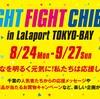 ららぽーと 船橋 「FIGHT FIGHT CHIBA in LaLaport TOKYO-BAY」