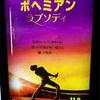 映画【ボヘミアン・ラプソディー】は、魂に響く映画なのか?