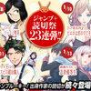 ジャンプ+読切祭23連弾!!にルーキー作家続々登場!【第2週】