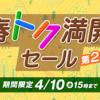 【台数限定】Frontierが春トクセール第2弾開催!GTX 1660 SUPER搭載GAシリーズが10万円台!期間は4月10日まで