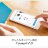 COINEY(コイニ―)カードも中国人観光客のWeChat Pay決済にも対応!