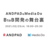 ANDPAD & Media Do 〜BtoB開発の舞台裏〜開催しました!