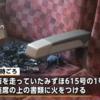 「岡山駅に着きそうだったから」山陽新幹線車内で放火未遂容疑で80歳の男を逮捕