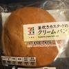 釜炊きカスタードのクリームパン