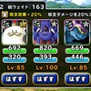 level.1081【3ターン以内】天色の魔晶に挑戦