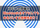 【iOS11】本名が第三者にバレる可能性あり!コントロールセンターからBluetoothをオフにしただけだとAirDropはオフにならないぞ!