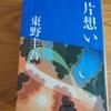 東野圭吾「片想い」のあらすじと感想