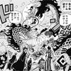 【ワンピース】987話、鬼ヶ島の全面戦争前【ネタバレ感想】